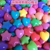 加厚五角星愛心海洋球波波球玩具球無毒無味環保帳篷室內球池專T 萬聖節