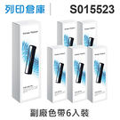 相容色帶 EPSON S015523 超值6入黑色 副廠色帶 /適用 LQ-300/LQ-300+II/LQ-500/LQ-500C/LQ-550/LQ-550C/LQ-570/LQ-570C