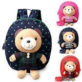 正韓版卡通兒童書包幼兒園男女童1-3歲寶寶書包雙肩防走失丟失背包【街頭布衣】