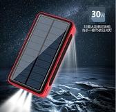 太陽能行動電源 太陽能毫安超大容量快充電寶【快速出貨八折下殺】