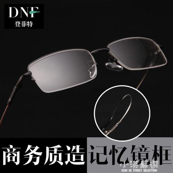 超輕鈦合金記憶半框眼鏡架 男商務變色防藍光成品眼鏡男『小淇嚴選』