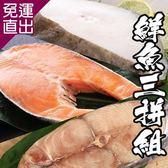 海鮮王 鮭比魠超值12件組(鮭100gx4+比110gx4+魠320gx4)【免運直出】