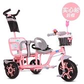 兒童三輪車雙人寶寶自行車雙胞胎手推車嬰兒輕便童車1-3-6歲【奇趣小屋】