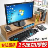 螢幕架 電腦顯示器增高架護頸屏幕底座墊高支架辦公桌上組合收納加長加厚 八折免運 最後一天