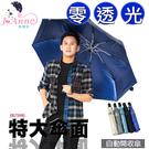 141公分超大傘零透光色膠自動傘晴雨傘-抗UV防曬降溫防風自動開收傘【JoAnne就愛你】B7358