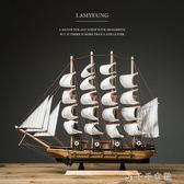 創意一帆風順帆船模型擺件客廳玄關酒柜家居裝飾品現代工藝品擺設中秋節搶購igo
