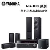 YAMAHA 山葉 RX-V683 擴大機+ NS-F160+NS-P160+NS-SW050 貝多芬家庭劇院喇叭組【公司貨保固+免運】