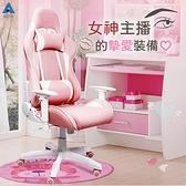 【AOTTO】粉紅女神電競椅 電腦椅 賽車椅(人體工學 久坐不累 直播女神粉