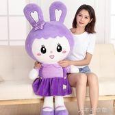 小白兔子毛絨玩具公仔可愛布偶娃娃大號抱枕兒童女孩ins床上 千千女鞋YXS