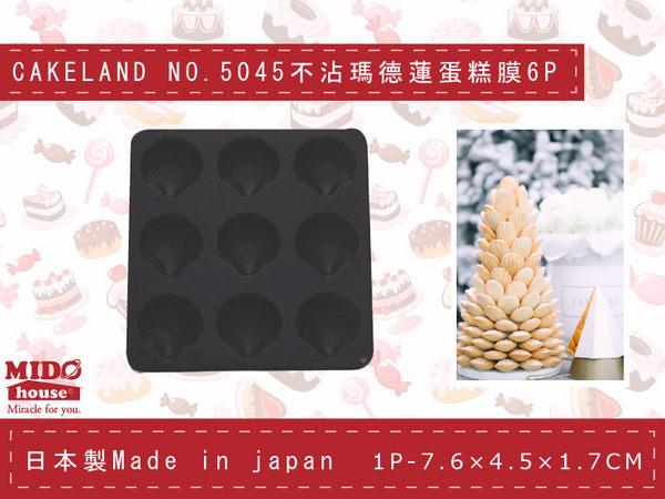 日本CAKELAND NO.5046 不沾貝殼瑪德蓮蛋糕模 9P《Mstore》