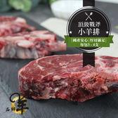 【品鮮羊】彰化頂級本土戰斧小羔羊排(250-300g/包) -無腥味 頂級厚切 居家料理 美食推薦