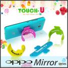 ◆TC-01 TOUCH-U 矽膠手機支架/ 固定架/ 懶人支架/ OPPO Mirror 3/ Mirror 5S A51F/ F1/ F1S