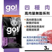 【SofyDOG】Go!84%高肉量無穀系列 四種肉 全貓配方 3磅 飼料 貓飼料