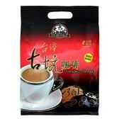 台灣 古坑三合一咖啡 (17gx22入)/袋【康鄰超市】