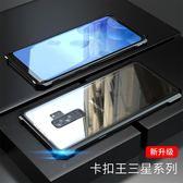 三星 Galaxy S8 S9 Plus 手機殼 亮劍 金屬邊框 鋼化玻璃背板 保護殼 鋁合金 防摔 全包 保護套