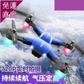 空拍機 折疊無人機高清專業航拍小型飛行器兒童直升機小學生玩具遙控飛機【快速出貨】