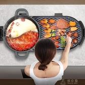 電燒烤爐韓式無煙家用多功能室內火鍋烤魚烤肉機電烤盤涮烤一體鍋 俏女孩