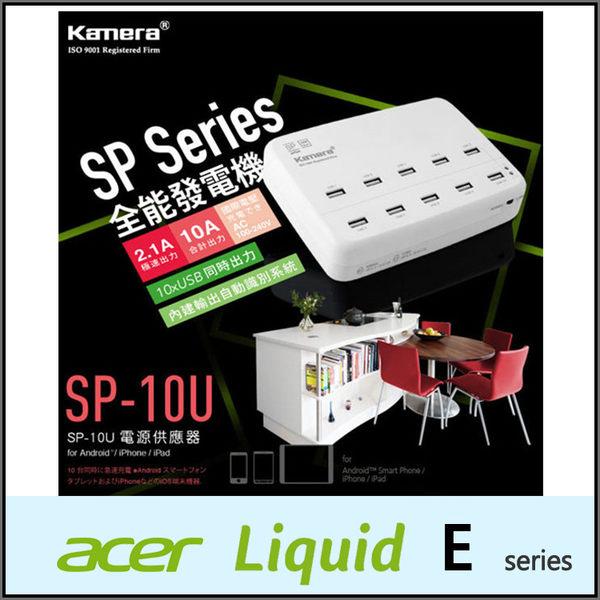 ◇佳美能 Kamera SP-10U 10 Port USB 電源供應器/充電器/行動電源/旅充/ACER Liquid E2/E3 E380/E600