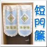 雙面印花門簾  日式印花門簾 短版門簾 藍色85x90公分 ( ±5%) 【老婆當家】
