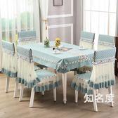椅套 餐桌椅子套罩現代簡約餐桌布布藝家用長方形餐椅墊椅套餐桌套裝 8色