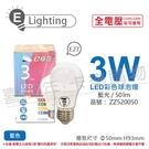 E極亮 LED 3W 藍光 全電壓 球泡燈 台灣製造_ZZ520050