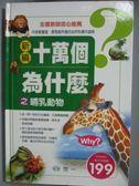 【書寶二手書T2/少年童書_QXG】十萬個為什麼之哺乳動物_洪名慶