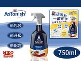 英國Astonish頂級多用途全效去油漬清潔劑 (750ml)《Midohouse》