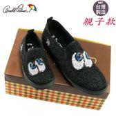 兒童款ARNOLD PALMER雨傘牌亮片大眼睛懶人鞋休閒鞋.室內鞋.黑色15-22號