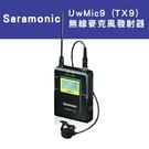 黑熊館 Saramonic 楓笛 無線麥克風發射器 UwMic9 TX9 單發射 廣播級 無線MIC 耳機 監聽