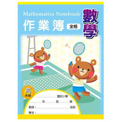 美加美 AE1005 16K數學作業簿(高)空白 10本/包