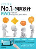 (二手書)好感度No.1的網頁設計:RWD不出槌法則,網站在任何裝置都完美呈現