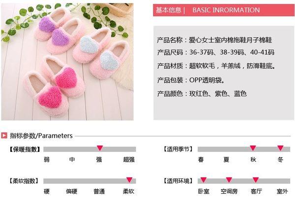 [協貿國際]  愛心桃心棉拖鞋地板包跟拖鞋 (3個價)