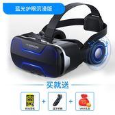 vr眼鏡vr一體機3d立體虛擬現實頭戴式六代頭盔蘋果安卓手機專用智能眼睛 喜迎中秋 優惠兩天