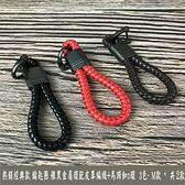 手作 熱賣經典鑰匙圈 鑰匙扣 情侶款 手工皮革編織 汽車鑰匙圈 3色 共2款 M、S款