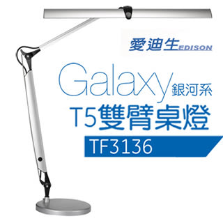 【隔日出貨】愛迪生 Galaxy II 銀河系T5雙臂檯燈