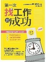 二手書博民逛書店 《第一次找工作就成功》 R2Y ISBN:9868246792
