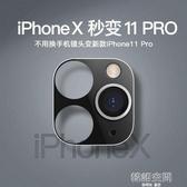 蘋果X秒變IPHONE11 PRO鏡頭X變蘋果11X/XS/XSMAX變11PRO假攝像頭后蓋鏡頭貼
