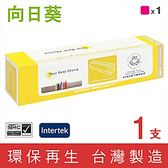 [Sunflower 向日葵]for Fuji Xerox DocuPrint C2090FS / C525A (CT200651) 紅色環保碳粉匣