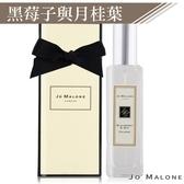 Jo Malone 黑莓子與月桂葉香水(30ml)-國際航空版