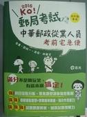 【書寶二手書T8/進修考試_PKC】中華郵政從業人員(內外勤專用)考前宅急便_金庸