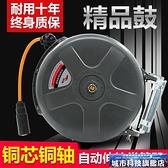 捲線器 氣鼓自動伸縮捲線捲管器氣管收縮式汽修水鼓電鼓高壓懸掛式收管器 DF城市科技
