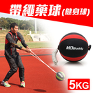 MDBuddy 5KG 帶繩藥球(健身球 重力球 韻律 訓練≡排汗專家≡