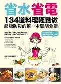 (二手書)省水省電134道料理輕鬆做:節能防災的第一本聰明食譜