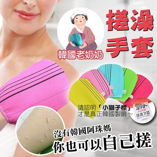 韓國老奶奶 搓澡巾 洗澡手套 洗澡巾 去角質 去泥 去灰 搓澡手套