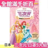 【兒童款】 日本三次元兒童口罩5入組 迪士尼公主/米奇米妮 超快適 防花粉PM2.5【小福部屋】