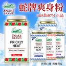 泰國 蛇牌爽身粉/痱子粉 140g 小罐【小紅帽美妝】AAA