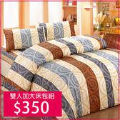 夢棉屋 排隊商品 【超細纖維】雙人加大人床包 單件含枕套x2(宮廷舞曲-咖)