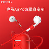 ROCK 組合裝 AirPods 矽膠保護套 防丟掛繩 藍芽掛鉤耳機盒 防丟耳機繩 收納包 矽膠套