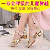 少兒拉丁舞鞋兒童女孩舞蹈鞋軟底練功鞋跳舞鞋子演出恰恰夏季zzy320『愛尚生活館』