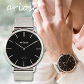 【人文行旅】Arioso | AR1707SS 簡約時尚設計腕錶